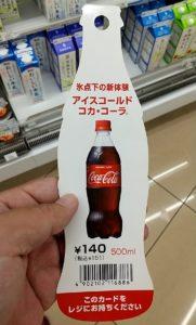 アイスコールド コカ・コーラ 購入券