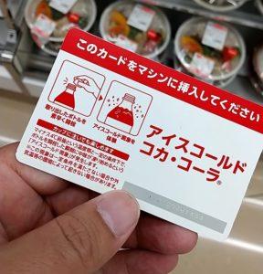 アイスコールド コカ・コーラ カード
