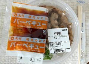 松屋牛焼肉丼弁当 バーベキュー