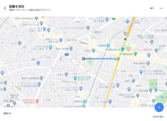 Googleマップで場所と場所との距離を測る