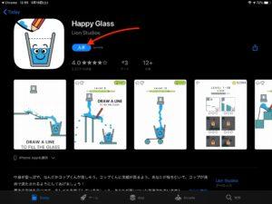 Happy Glass 開く