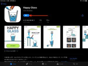 Happy Glass インストール完了