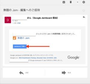 Google Jamboard 送信先