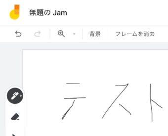 ホワイトボードを複数端末で共有!Google Jamboardを使ってみる