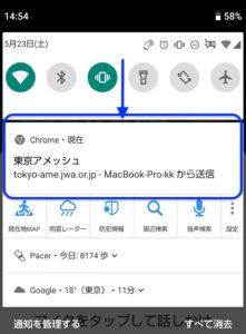 Chromeサイト共有 スマホに通知