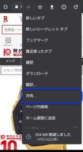 Chromeサイト共有 スマートフォンから