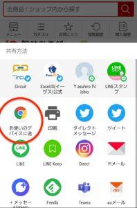 Chromeサイト共有 デバイスに送信