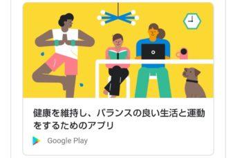 GooglePlayの「自宅の時間を応援」アプリをみてみよう