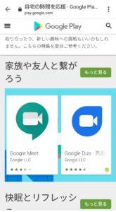 Google Play自宅の時間応援 家族や友人