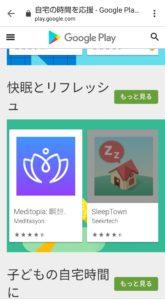 Google Play自宅の時間応援 快眠