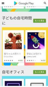 Google Play自宅の時間応援 子ども自宅時間