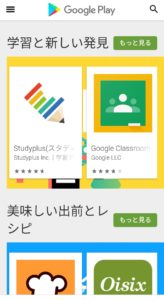 Google Play自宅の時間応援 学習