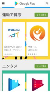 Google Play自宅の時間応援 運動