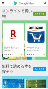Google Play自宅の時間応援 オンライン買い物