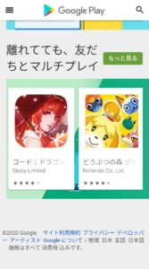 Google Play自宅の時間応援 マルチプレイ