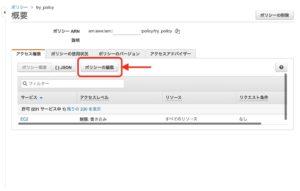 AWS ポリシー編集 編集ボタン