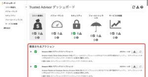 AWS Trusted Advisor 推奨されるアクション