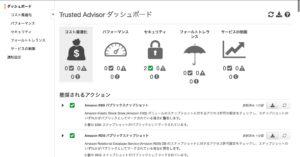 AWS Trusted Advisor ダッシュボード