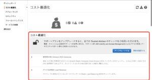 AWS Trusted Advisor コスト最適化