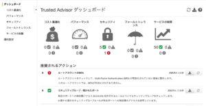 AWS Trusted Advisor 項目チェック