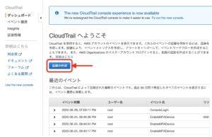 AWS CloudTrail 証跡情報作成