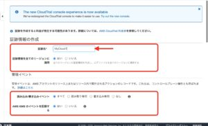 AWS CloudTrail 証跡情報作成画面