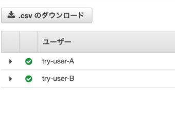 【AWS】IAMユーザーを作成してサインインする
