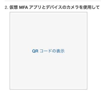 【AWS】ルートアカウントにMFA(多要素認証)を設定する