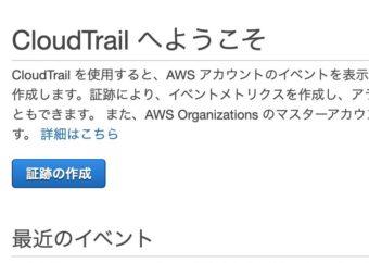 【AWS】操作ログを取得!CloudTrailの証跡情報を設定する