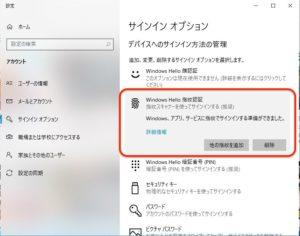 Windows10指紋認証 詳細