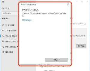 Windows10指紋認証 完了