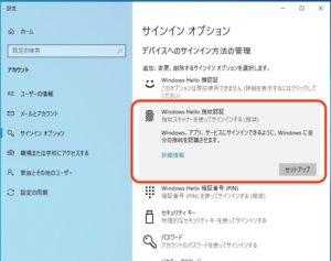 Windows10指紋認証 セットアップ