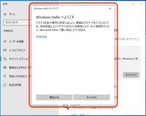 Windows10指紋認証 開始する