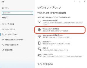 Windows10指紋認証 サインインオプション
