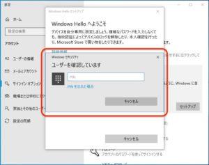 Windows10指紋認証 PIN