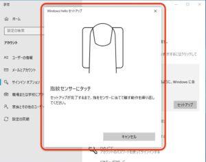 Windows10指紋認証 指紋センサー