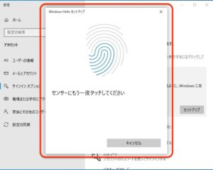 Windows10指紋認証 何度もタッチ