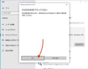 Windows10指紋認証 別の角度