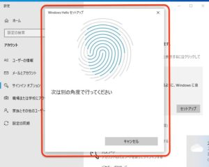 Windows10指紋認証 また何度もタッチ