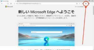 Microsoft Edge コレクションアイコン