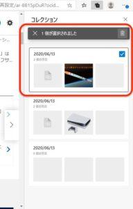 Microsoft Edgeコレクション 削除