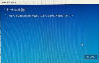 【Windows10】PCを初期状態に戻す〜個人ファイルを保持して行う