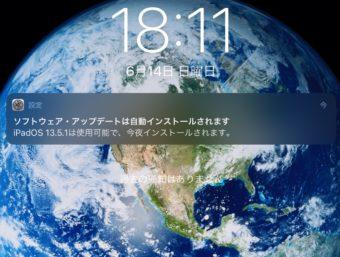 【iPad】自動でソフトウェア・アップデートを行う