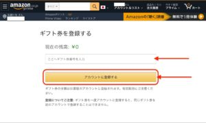 Amazonギフト券 登録画面