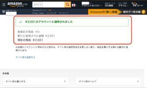 Amazonギフト券 適用