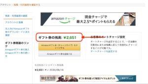 Amazonギフト券 確認