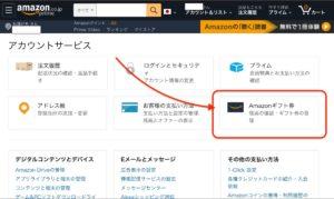 Amazonギフト券 アカウントサービス