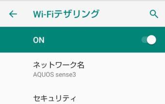 外出先や在宅勤務のもしものために!?auのスマートフォンのテザリングを申し込む