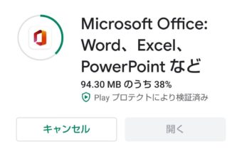 【Android】これ1つでWord、Excel、PowerPointが!Microsoft Officeアプリを使う