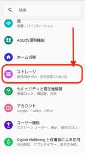 Android空き容量 ストレージ